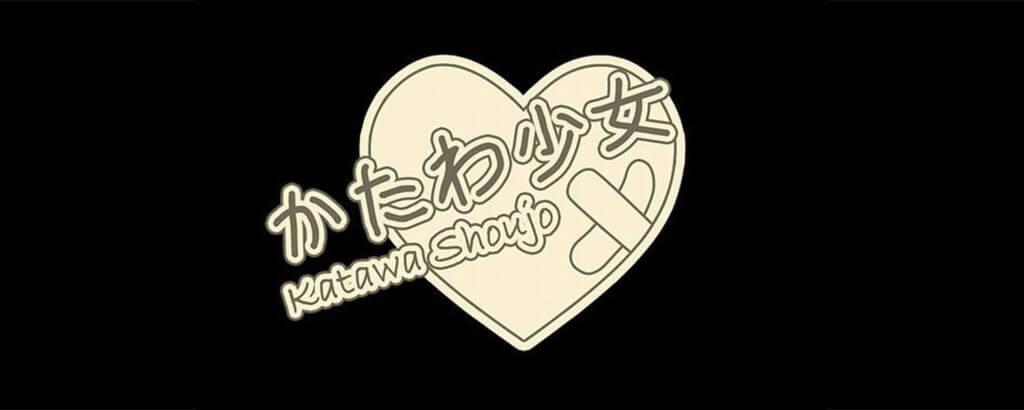Katawa Shoujo Logo