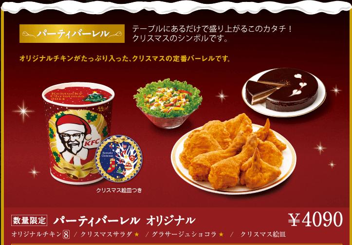 KFC Christmas (1)