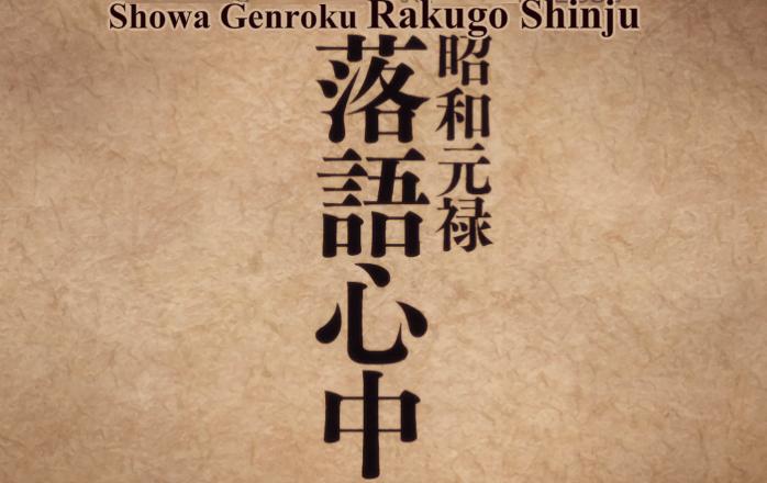 Showa Genroku Rakugo Shinju - First Impressions
