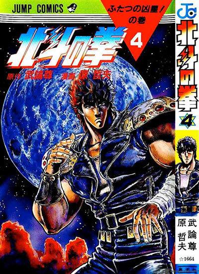 Hokuto no Ken Volume 4