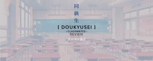 Doukyusei ~Classmates~ Review
