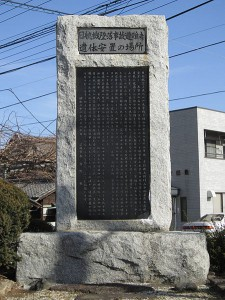 JAL 123 Memorial in Fujioka (by Qurren, Wikimedia)