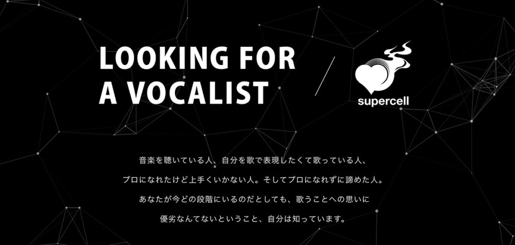Things We Saw Around the Web: Posting on Supercell's website asking for people to submit applications for a new vocalist