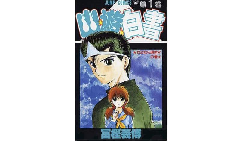 Japanese manga cover for Yu Yu Hakusho Vol1