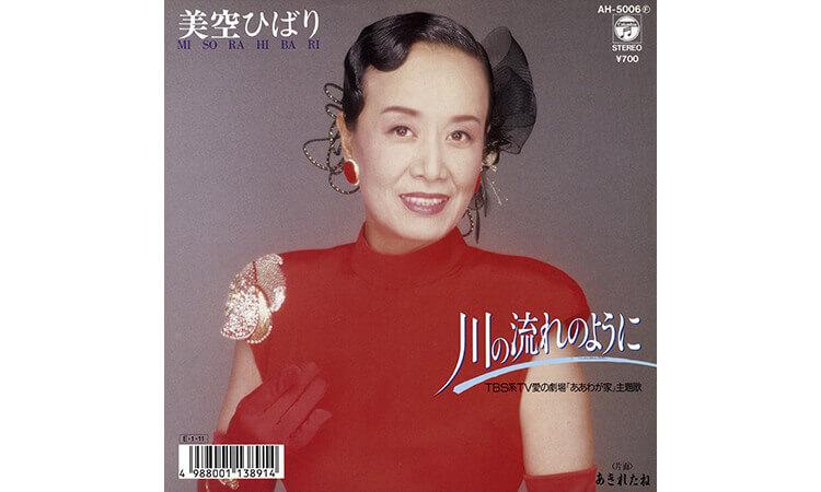Hibari Misora's Kawa no Nagare no Youni CD cover