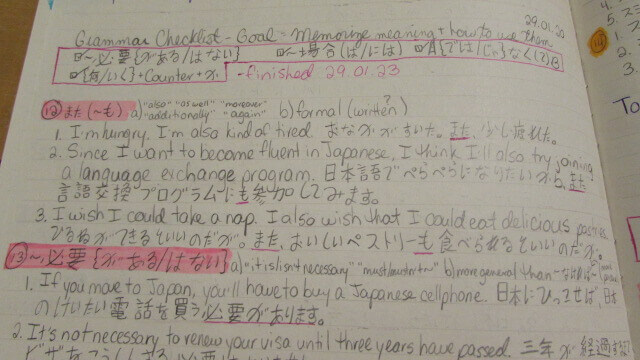 The Road to Learning Japanese: Language Journal Grammar sections highlighted in pink.