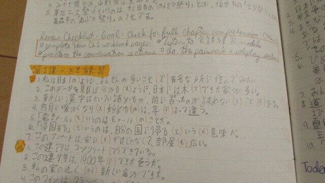The Road to Learning Japanese: Language Journal Some review work marked in orange.