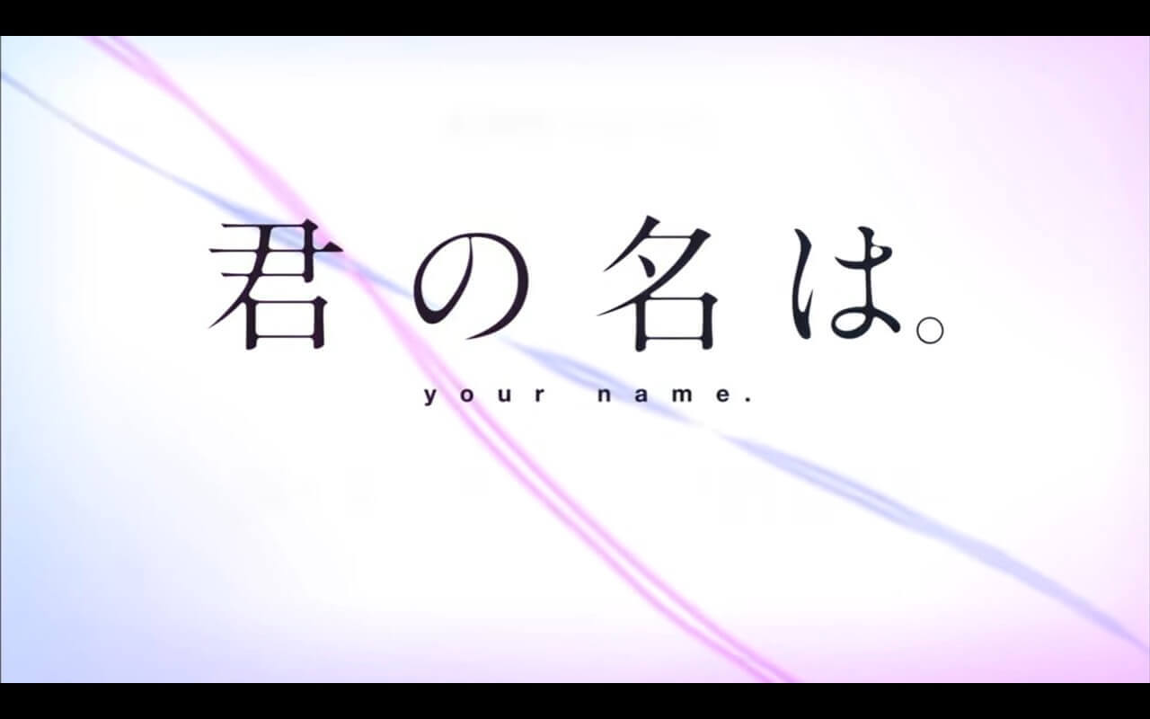 Your Name Review Movie title card with two ribbons in the background.