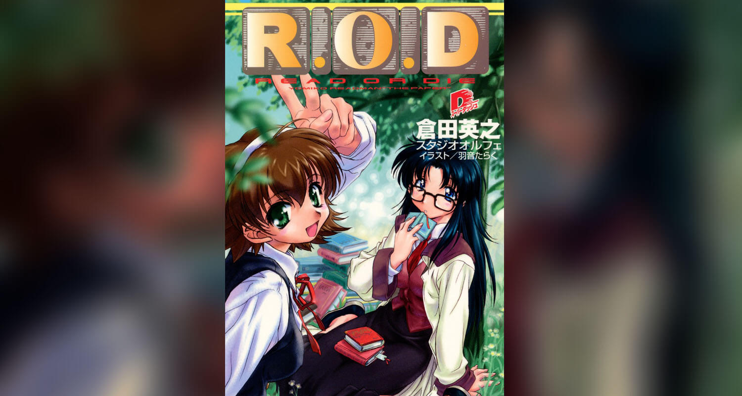 Cover of Read or Die light novel