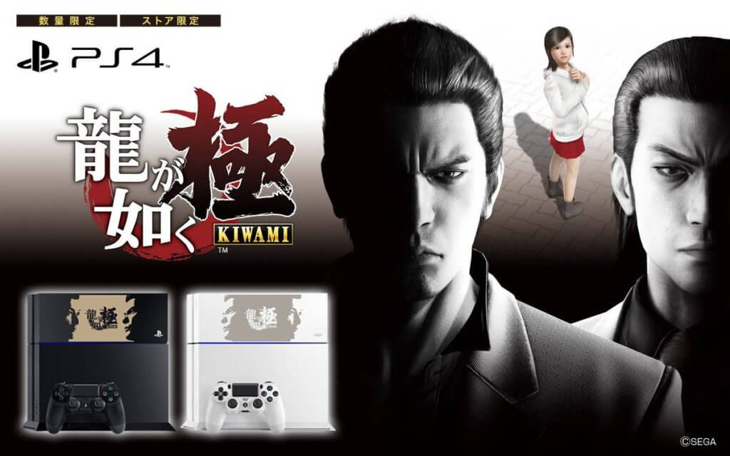 Yakuza: Kiwami Special Edition PS4 units