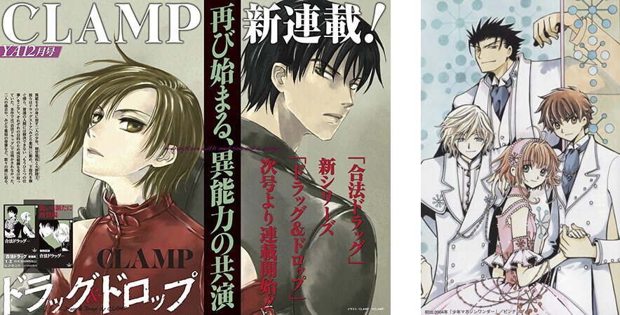 Legal Drug which became Drug and Drop (left) and Tsubasa: Reservoir Chronicle (right)