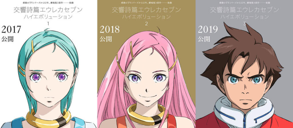 Eureka Seven Hi-Evolution Visuals