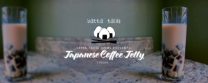 Japanese Coffee Jelly Recipe [vegan]