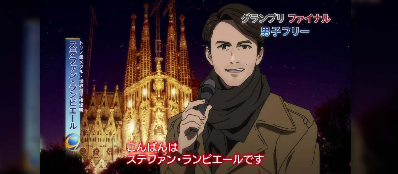 Stéphane Lambiel's guest appearance in Episode 12 of Yuri!!! on ICE