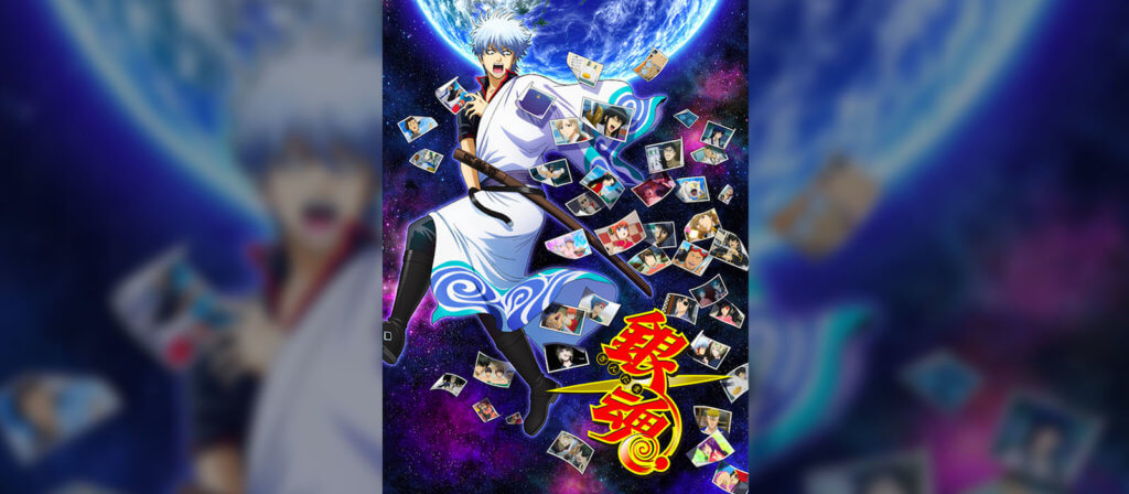 Yatta-Tachi's Fall 2017 Anime Watchlist - Gintama. 2017 (Season 6)