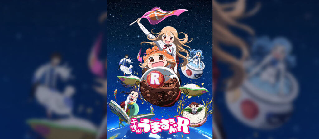 Yatta-Tachi's Fall 2017 Anime Watchlist - Himouto Umaru-Chan R