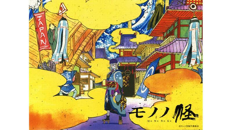 Mononoke's promotional image