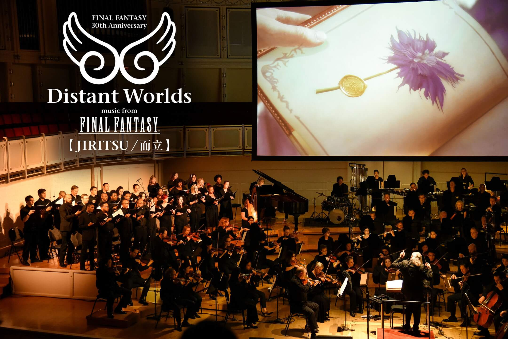 Final Fantasy Distant Worlds 30th Anniversary Jiritsu