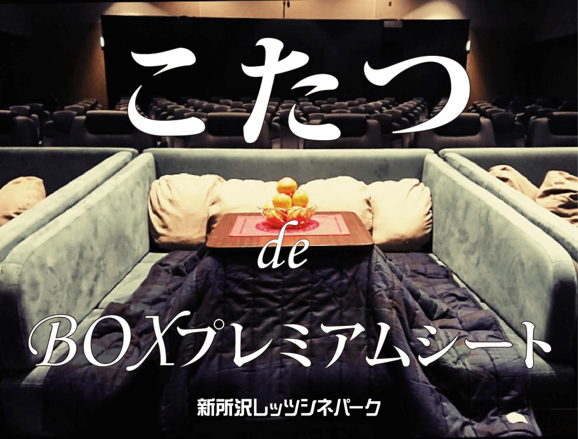 Let's Cinepark movie theater featuring kotatsu seating