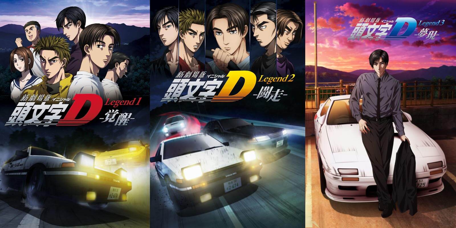 Initial D Movie Trilogy (Awakening/Racer/Dream)