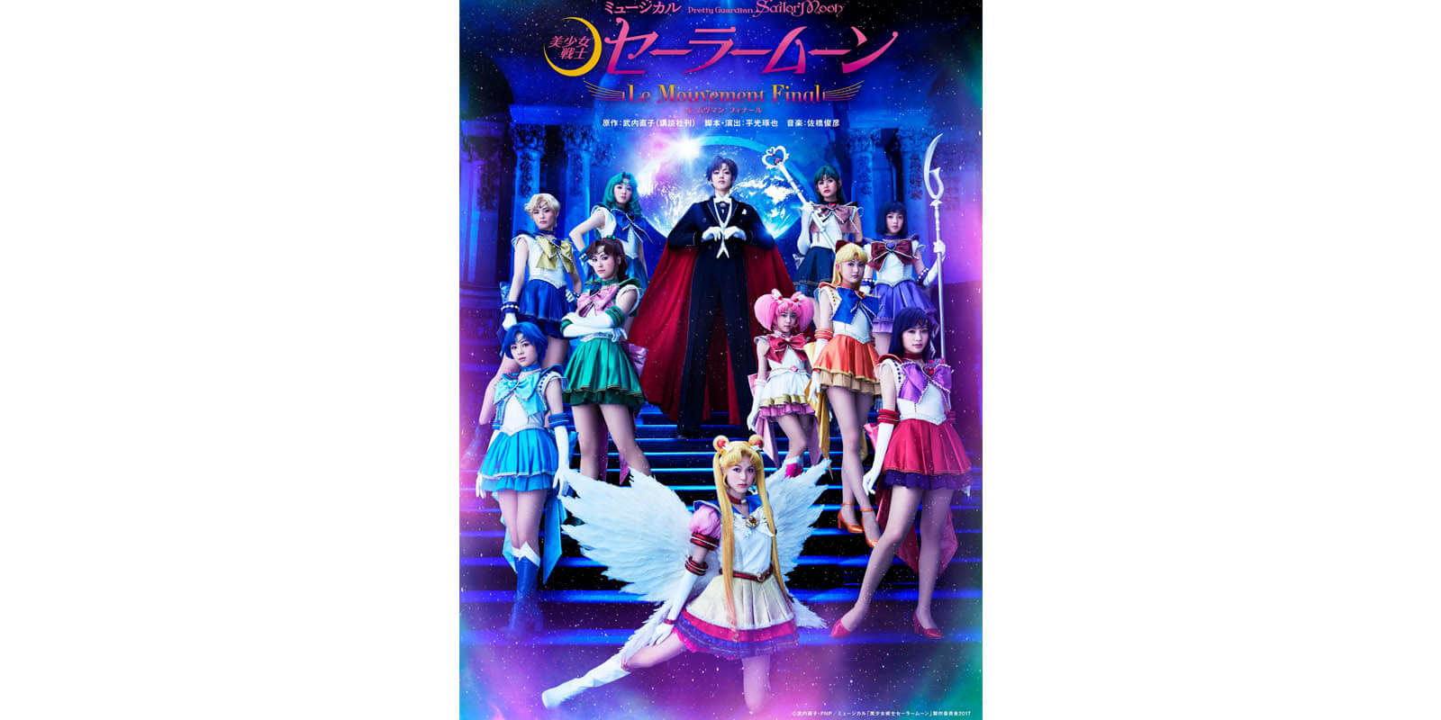 Pretty Guardian Sailor Moon: The Musical – Le Mouvement Final