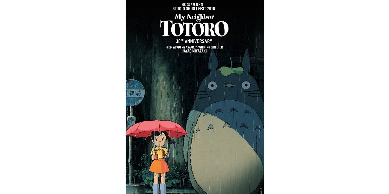 My Neighbor Totoro (Studio Ghibli Fest 2018)