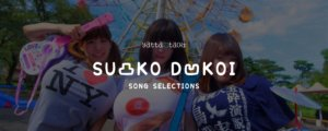 Suttoko Dokkoi! Song Selections