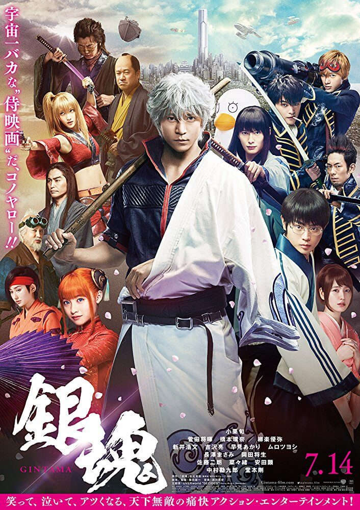Gintama movie poster