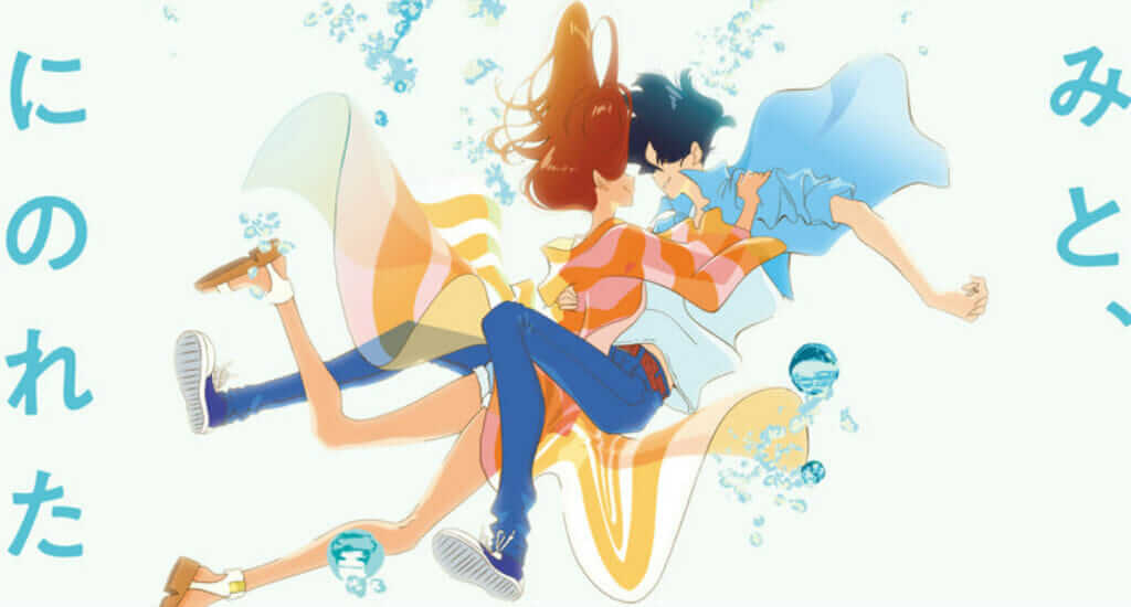 "Masaaki Yuasa Reveals ""Kimi To, Nami Ni Noretara"" Anime Movie"