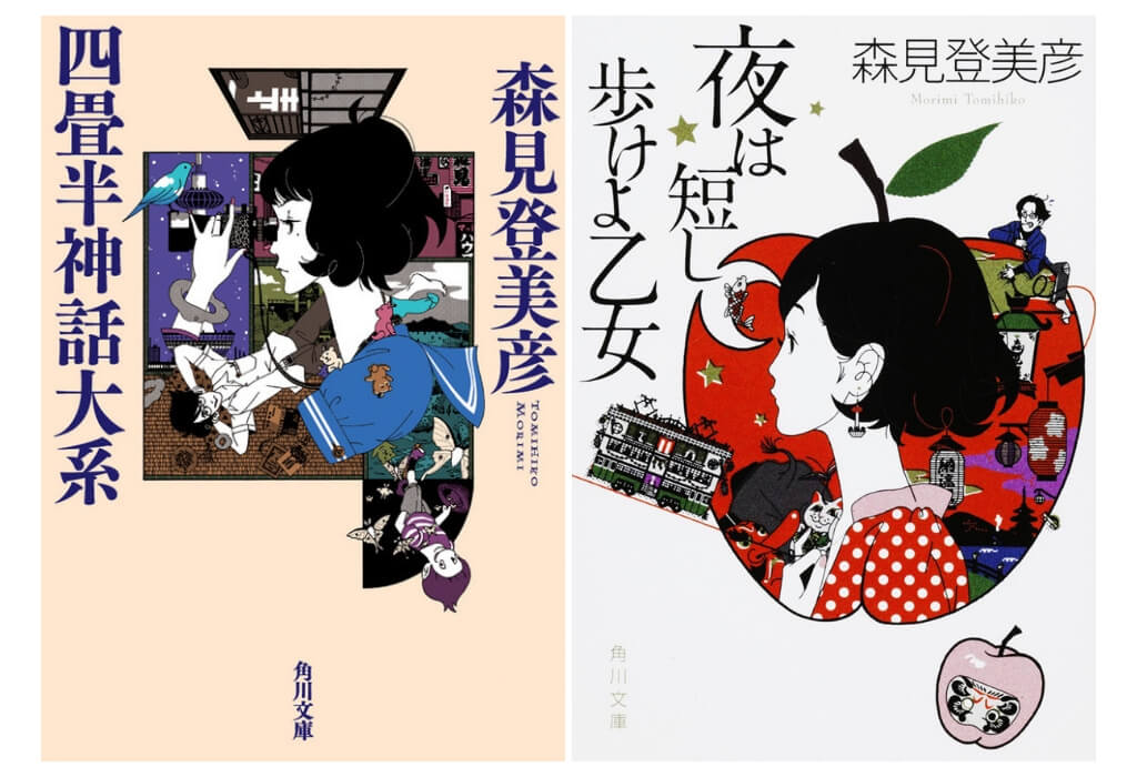 "Cover Illustrations for the novels ""The Tatami Galaxy"" and ""The Night Is Short, Walk On Girl"" designed by Yusuke Nakamura."