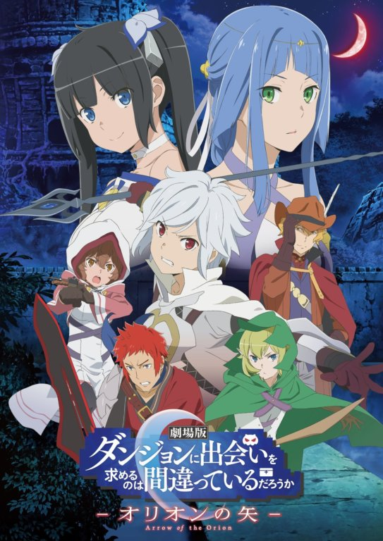 Danmachi The Movie