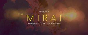 Mirai - Hosoda's Ode to Hosoda
