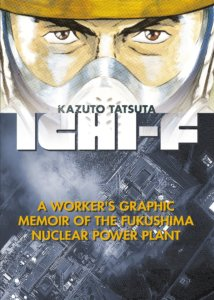 Book cover for the manga, Ichi-F: A Worker's Graphic Memoir of the Fukushima Nuclear Power Plant, by Kazuto Tatsuta