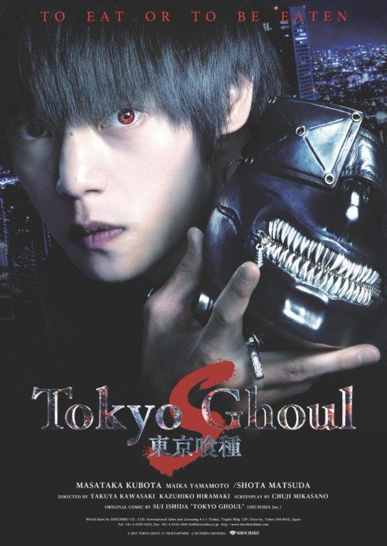 Tokyo Ghoul S Film Poster