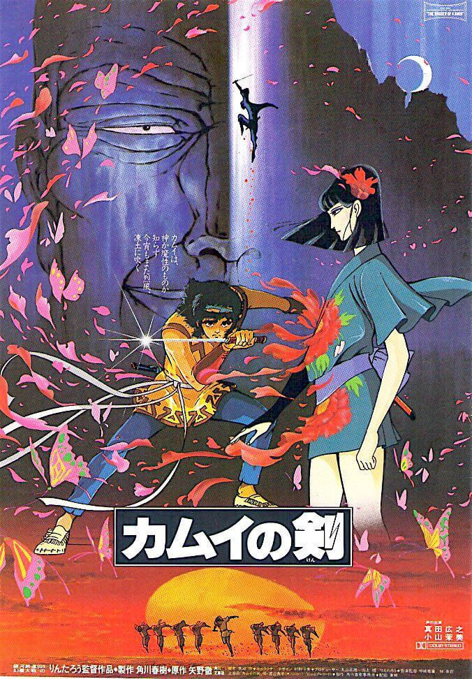 Dagger of Kamui's Japanese theatrical poster.